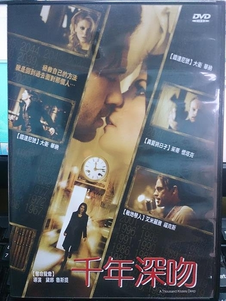 挖寶二手片-L07-086-正版DVD*電影【千年深吻】-大衛華納*茱蒂懷塔克*艾米麗雅福克斯