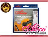 【小麥老師樂器館】古典吉他弦 套弦 古典吉他 高級 尼龍弦 ALICE AC130 吉他 吉他弦【A451】