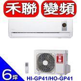 HERAN禾聯【HI-GP41/HO-GP41】《變頻》分離式冷氣