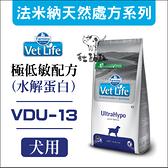 Vet Life法米納[VDU-13極低敏水解蛋白處方犬糧,2kg,義大利製](免運)