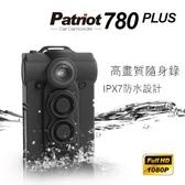 【愛國者 780 PLUS】保固二年 內建64G 台灣製造 IPX7防水 隨身秘錄 行車記錄器 警察必備 秘錄器