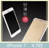 iPhone 7/8 (4.7吋) 晶盾系列 輕薄 氣囊防護 耐摔 TPU 防滑 手機套 保護套 手機殼 手機套 背蓋 背殼