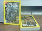 【書寶二手書T8/雜誌期刊_NLQ】國家地理雜誌_2002/5~11月間_缺7月_共6本合售_成吉思汗等