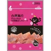 有顆梅-台灣梅片(15g) 【康是美】
