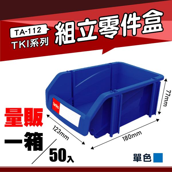 【量販一箱】天鋼 TA-112 組立零件盒(50入) (藍) 耐衝擊分類盒 零件盒 分類盒 五金收納盒