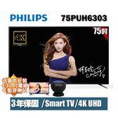 ★買大送小+送2禮★PHILIPS飛利浦 75吋4K UHD聯網液晶顯示器+視訊盒75PUH6303