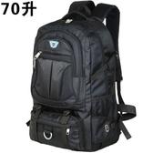 70升超大容量雙肩包戶外旅行背包男女登山包旅游行李包徒步特大包