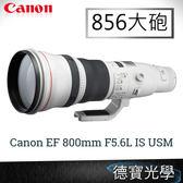 Canon  EF 800mm F5.6L IS USM 總代理公司貨 大砲的專家 獨享配件無敵價 德寶光學