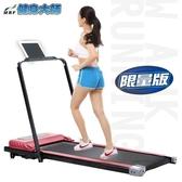 【南紡購物中心】健身大師-超酷跑平板智能電動跑步機(扶手型)