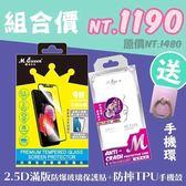 【MQueen膜法女王】HTC Desire12s【2.5D滿版防爆玻璃保護貼+防摔TPU手機殼】超值組合包