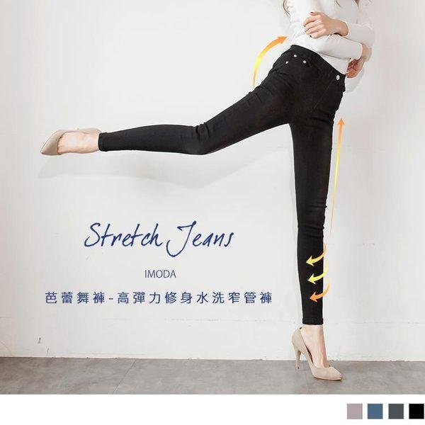 《BA4674-》芭蕾舞褲-高彈力修身水洗窄管褲 OB嚴選