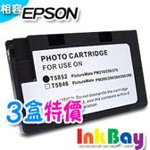 相容墨水匣超值組 EPSON T5852(相片匣)3顆一組,適用:PM210/PM215/PM250/PM270