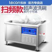 掃頻超聲波洗碗機洗菜洗碟刷碗全自動洗碗機洗碗機