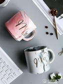 大理石紋字母陶瓷馬克杯情侶杯茶杯水杯辦公室咖啡杯 全館88折