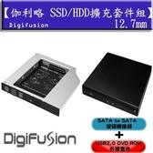 伽利略 SSD/HDD 擴充套件組 12.7mm