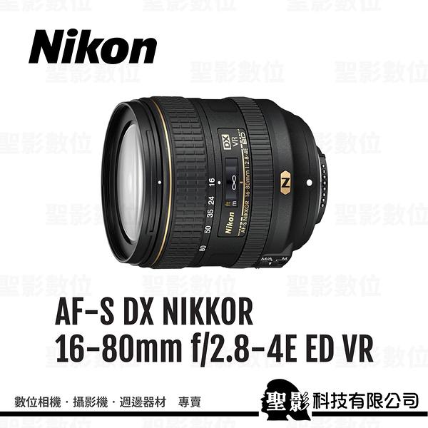 【榮泰公司貨】Nikon AF-S 16-80mm f/2.8-4E ED VR DX專用鏡頭 電磁光圈