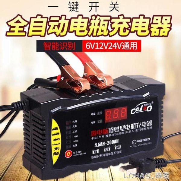 摩托車智慧電瓶充電器12V 24v全智慧6伏充汽車電瓶蓄電池充電機 樂活生活館