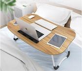 筆記本電腦做桌床上可摺疊小桌子大學生宿舍懶人學習寫字書桌簡約FA【萬聖節】