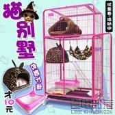 貓籠子二層加粗貓別墅三層貓咪籠別墅貓籠具貓窩寵物用品 降價兩天