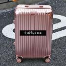 拉桿箱韓版鋁框行李箱女萬向輪男密碼箱旅行箱包學生皮箱登機箱子 小確幸