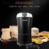 咖啡機磨豆機電動咖啡豆研磨機家用小型超細磨粉機  220V新年禮物