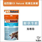 K9 Natural〔冷凍乾燥生食犬糧,鮮草牛肚,營養佐餐,250g〕 產地:紐西蘭