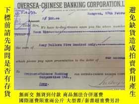 二手書博民逛書店1936年中國華僑銀行匯票一枚(英文名:SOON罕見HIN)Y1