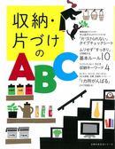 居家生活空間整理收納技巧讀本ABC
