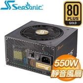 SeaSonic 海韻 Focus+ SSR-550FX 550W 金牌 全模組 電源供應器(10年保固)