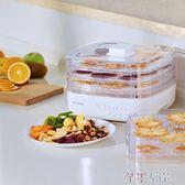 乾果機 鎖味幹果機食物水果蔬菜烘幹機家用小型5層 芊墨LX