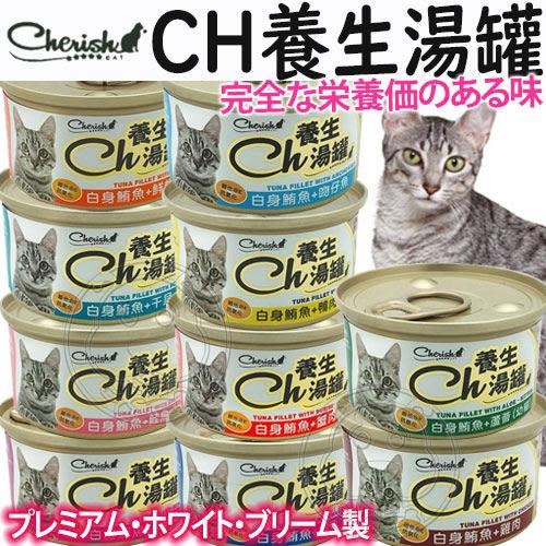 【培菓平價寵物網 】Cherish》CH養生湯罐系列貓罐頭80g