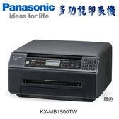 ~好禮2 選1 ~國際牌Panasonic KX MB1500 新型複合機~多合一 影印列