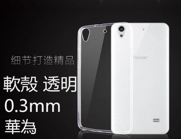 【TT】透明 0.3mm TPU 軟殼 保護殼 華為 手機殼 P8 Mate8 P9 PLUS G7 PLUS保護套 透明殼