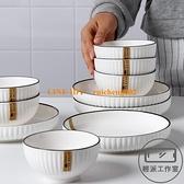 【16件式】日式碗碟套裝北歐陶瓷碗筷盤子家用吃飯碗菜盤子餐具【輕派工作室】