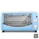 烤箱 小型電烤箱多功能迷你麵包蛋糕烤箱家用宿舍12L220V MKS雙12狂歡