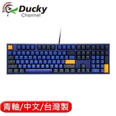 Ducky ONE 2 Horizon地平線 機械鍵盤 青軸 中文