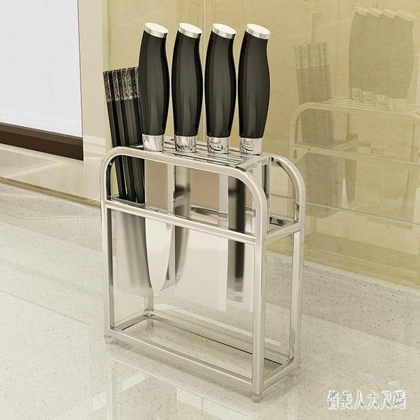 刀架 304不銹鋼刀座廚房用品菜刀座刀座刀具架可壁掛置物架廚房收納用具 KV29【俏美人大尺碼】