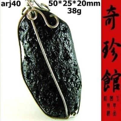 泰國隕石黑隕石項鍊38G開運避邪投資-精選天然高檔天外寶石墬子{附保證書}[奇珍館]arj40