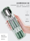 便攜筷子勺子套裝一人食餐具三件套不銹鋼叉...