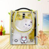 新款寵物外出包便攜雙肩外出透明透氣貓咪用品包 QW8830【衣好月圓】