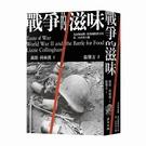 戰爭的滋味:為食物而戰,重整國際秩序的第二次世界大戰【城邦讀書花園】