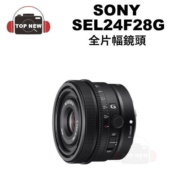 SONY 索尼 全片幅鏡頭 SEL24F28G 單眼 鏡頭 廣角 定焦鏡 大光圈 人像鏡 公司貨