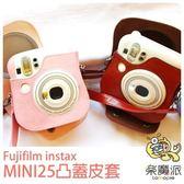 富士 MINI 25 MINI25 凸蓋 拍立得相機包 皮套 另售 7S 50 90 空白底片 保護套