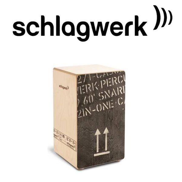【非凡樂器】Schlagwerk 斯拉克貝克 SWPD-CP404BLK 2inOne手工木箱鼓 / 贈鼓袋 公司貨