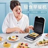三明治機輕食機早餐機吐司機多功能加熱壓烤機華夫餅機110V Korea時尚記