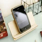 ✭米菈生活館✭【Q284】創意木質拼裝手機座 木質 支架 桌面 多功能 通用 懶人 平板 便攜 韓國