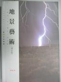【書寶二手書T3/建築_OPO】地景藝術(增訂版)_李美蓉, ALANSONFIST