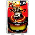 日本限定 現貨抵台 易利氣磁力項圈 EX 加強版黑色50CM