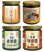 菇王 素香菇沙茶醬/素食沙茶炸醬/香菇香椿醬/香椿辣椒醬 240g/罐