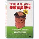 終結石油年代DVD...